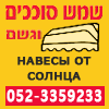 Навесы от солнца в Израиле