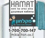 Душевые кабины и сантехника Hamat