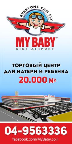 MyBaby - торговый центр для матери и ребенка
