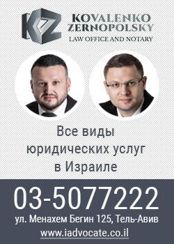 Коваленко & Зернопольский