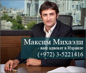 Адвокат в Израиле Максим Михаэли