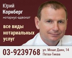 Нотариус-адвокат в Петах-Тикве Юрий Кронберг