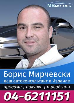 Борис Мирчевский - ваш автоконсультант в Израиле