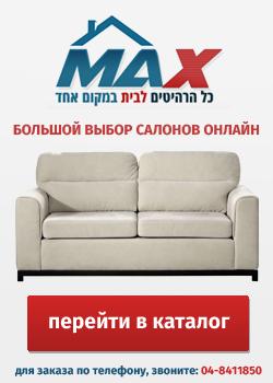 Мебель MAX