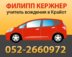 Учитель вождения Филипп Кержнер