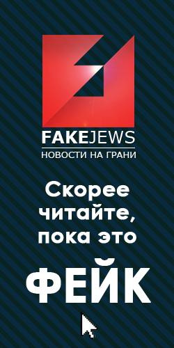 FakeJews - Новости на грани
