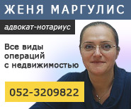 Адвокат-нотариус Женя Маргулис